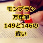 モンブランの万年筆!149と146の違いは?おすすめは?
