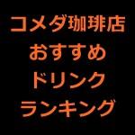 コメダ珈琲店のおすすめドリンクベスト5!裏ワザも!