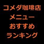 コメダ珈琲店のメニューおすすめランキング!お初ならコレ!