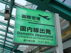 函館空港(国内線出発)